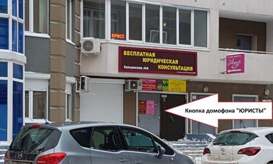 Семейный юрист Воронеж Свободный переулок отмена штрафов ГИБДД Крутая улица